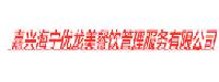 嘉兴海宁优龙美餐饮管理服务有限公司