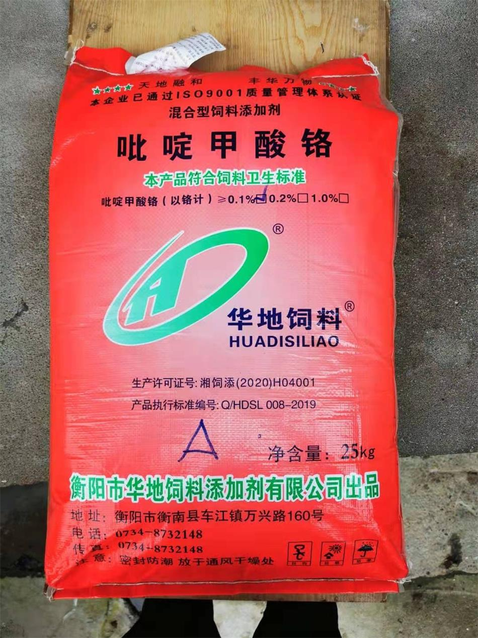 饲料添加剂吡啶甲酸铬