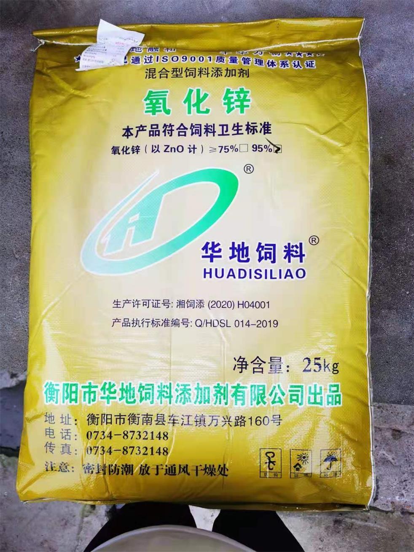 饲料添加剂氧化锌