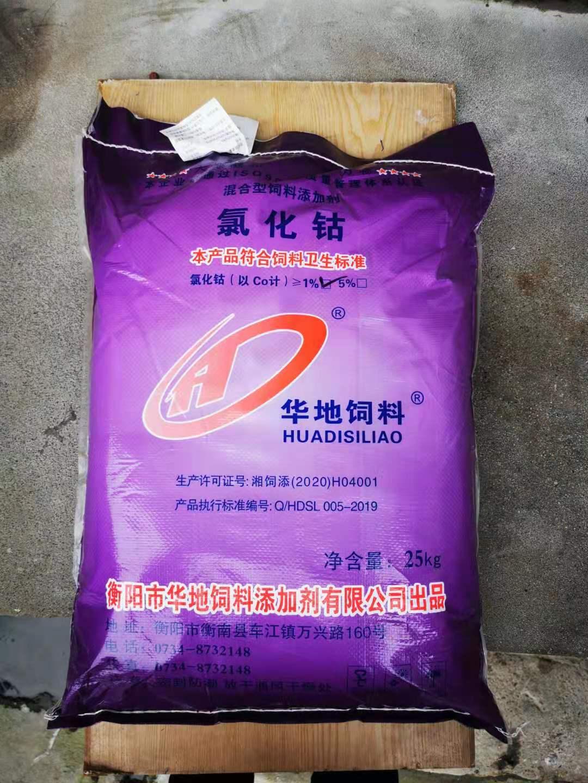 饲料添加剂氯化钾