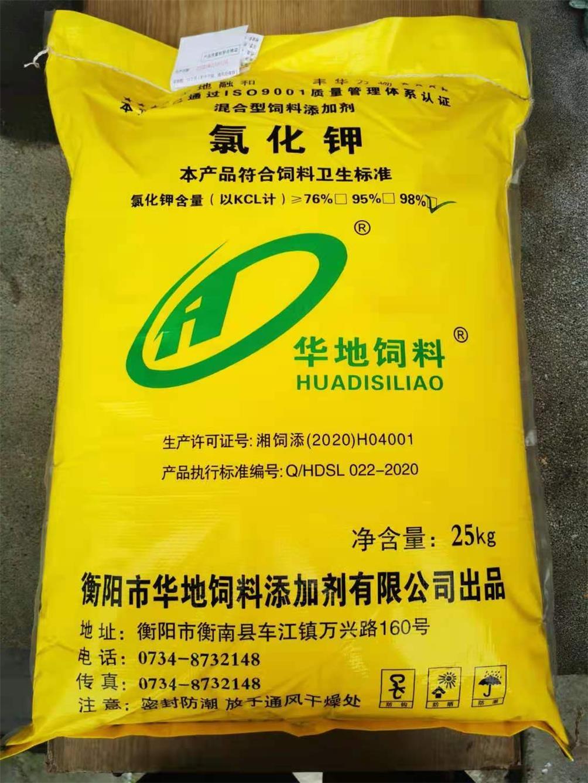 猪饲料添加剂氯化钾批发华地饲料添加剂厂家