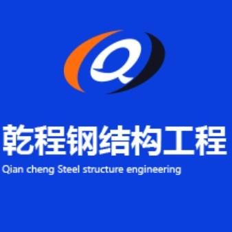 成都乾程钢结构工程有限公司