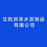沈阳市润泽水泥制品有限公司