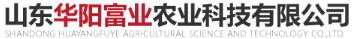 山东华阳富业农业科技有限公司
