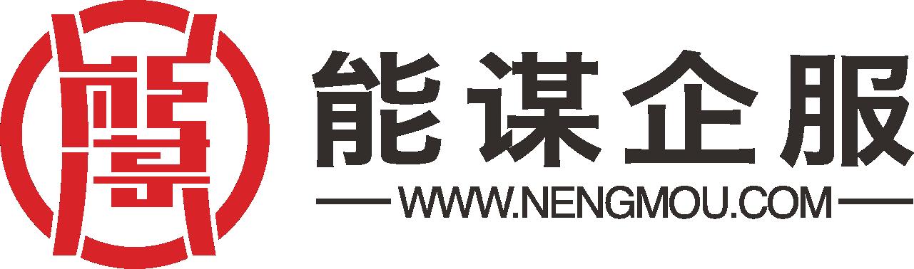 湖南能谋企业服务有限公司