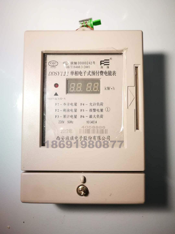 榆林旌旗电表-怎样才能买到划算的西安旌旗IC卡电表