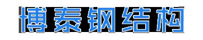 乌兰察布市博泰鑫盛钢结构有限公司