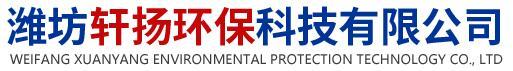 潍坊轩扬环保科技有限公司