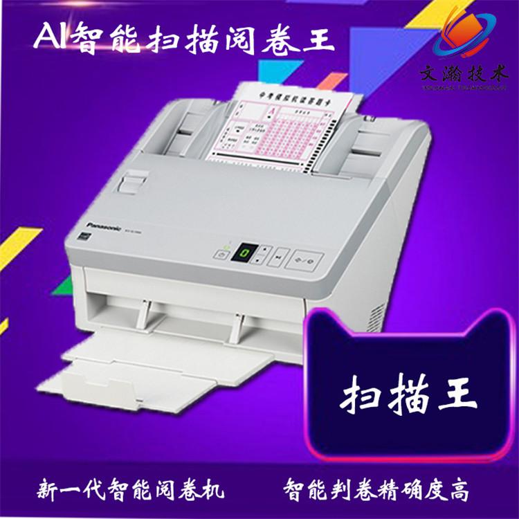 答题卡识别阅卷机、选择题阅卷机