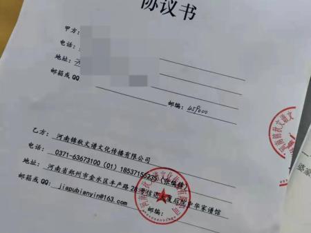 恭喜宁夏刘氏、山东甄氏、河南赵氏和锦秋文谱签署家谱编修协议
