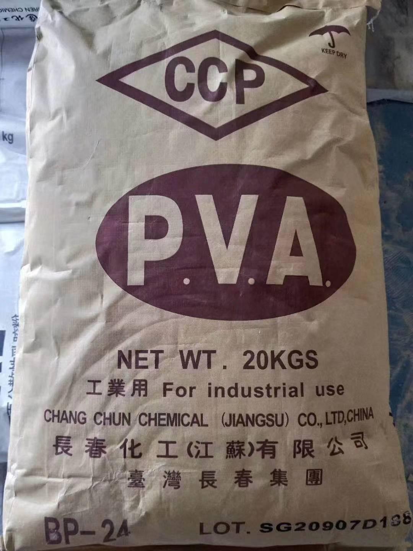 新疆PVA批发-阿勒泰聚乙烯醇-阿勒泰聚乙烯醇价格