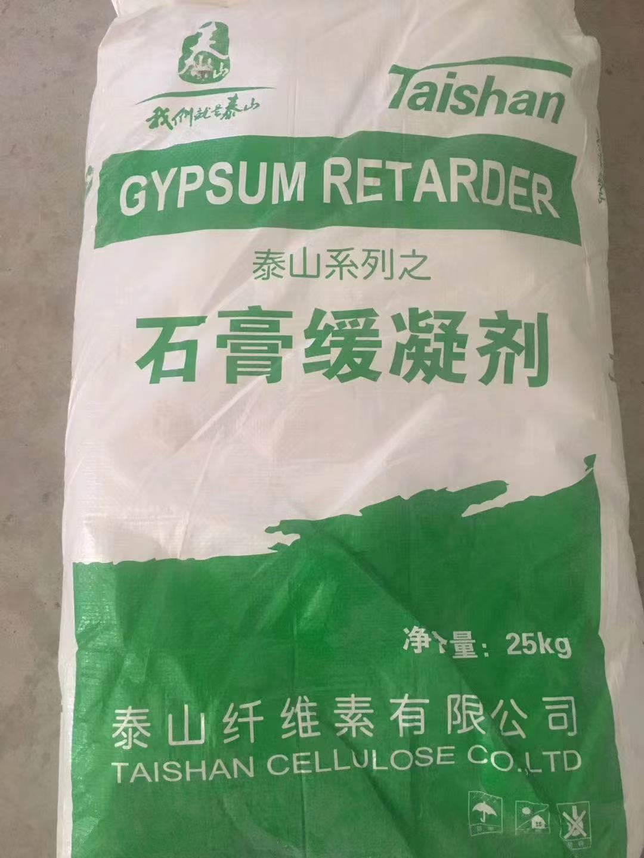 乌鲁木齐石膏缓凝剂-石河子石膏缓凝剂价格