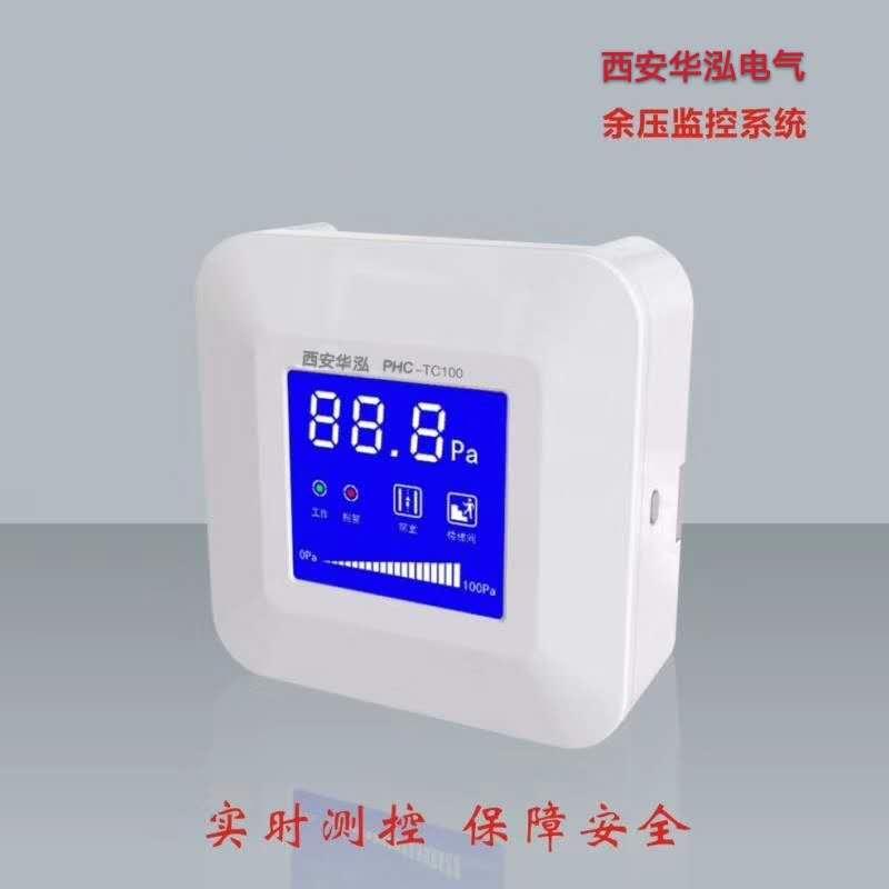 QH-RPC-QH-RPC1000壁挂式余压监控主机
