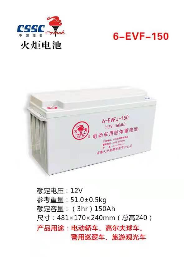 火炬铅酸蓄电池代理商-不错的火炬蓄电池行情