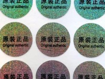 镭射防伪标签生产厂家-安徽易碎纸防伪标签