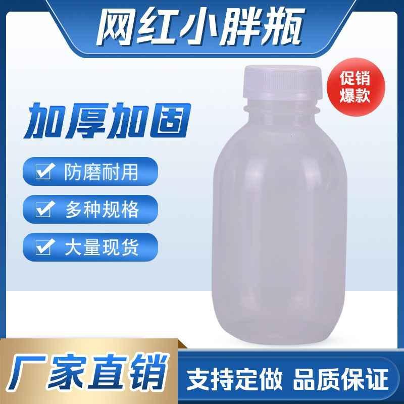 网红小胖瓶-代餐粉瓶-网红矮胖瓶