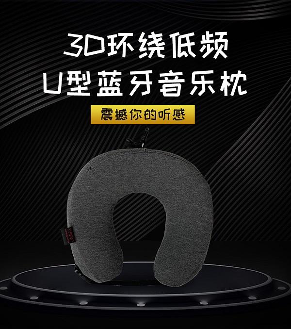 创新型的无线超长感应蓝牙音乐枕,力荐尤搏思科技品质有保障的尤搏思U型无线超长蓝牙音乐枕