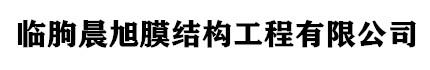 临朐晨旭膜结构工程有限公司