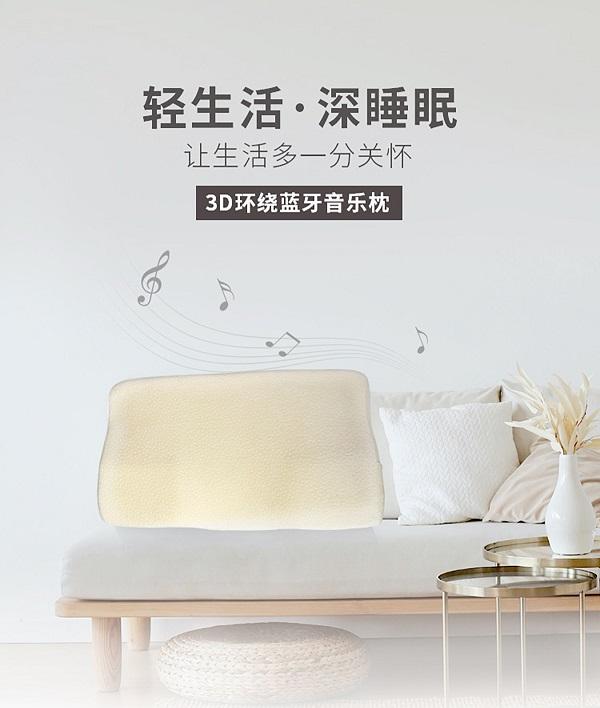 口碑好的尤搏思蓝牙音乐蝶形枕供应商推荐-中国厂家推荐蓝牙音乐枕