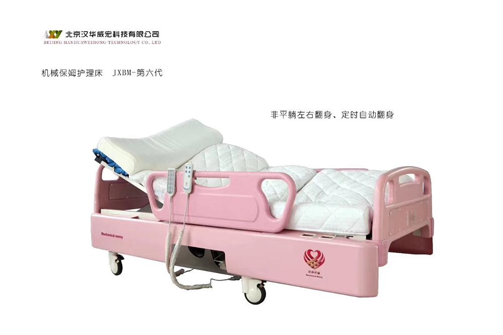 机械保姆厂家供应多功能老人床