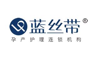 淄博蓝丝带健康管理有限公司