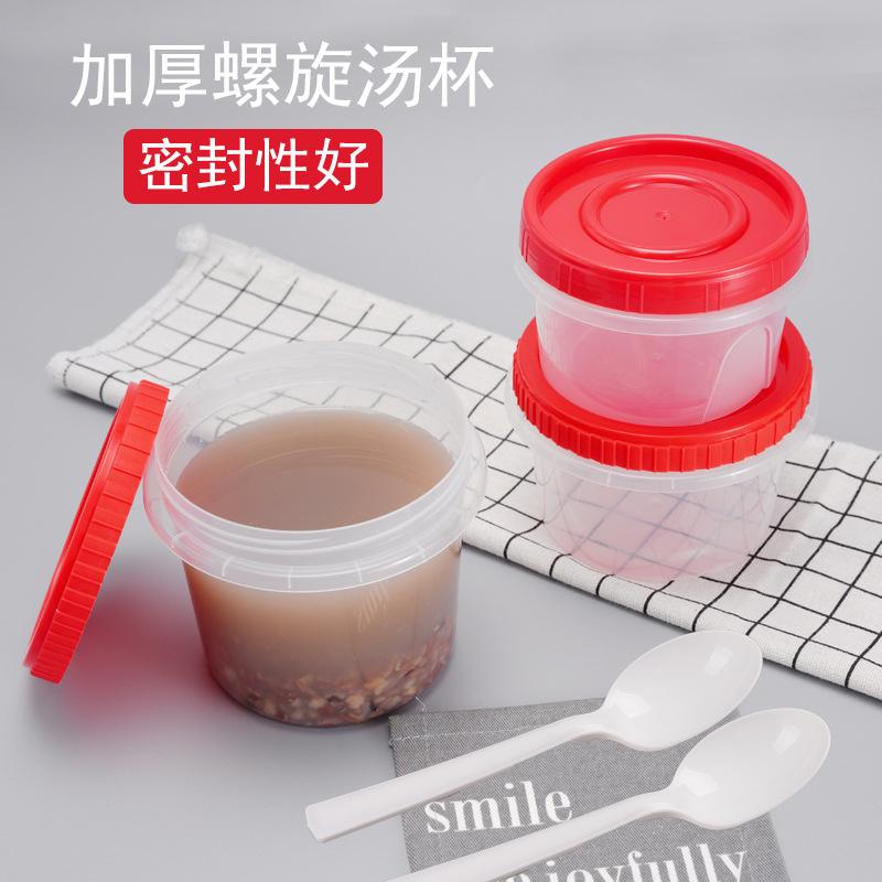 廠家批發一次性加厚700ml螺旋湯杯有鎖帶蓋可定制LOGO