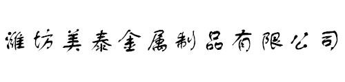 潍坊美泰金属制品有限公司