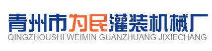 青州市为民灌装机械厂