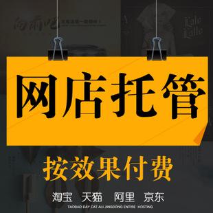 淘宝店铺没有流量应该怎么办-衢州网店代运营
