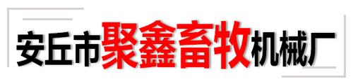 安丘市聚鑫畜牧机械厂