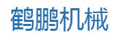郑州鹤鹏精密机械设备有限公司