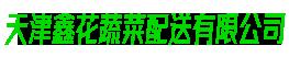 天津鑫花蔬菜配送有限公司
