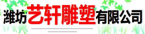 潍坊艺轩雕塑有限公司