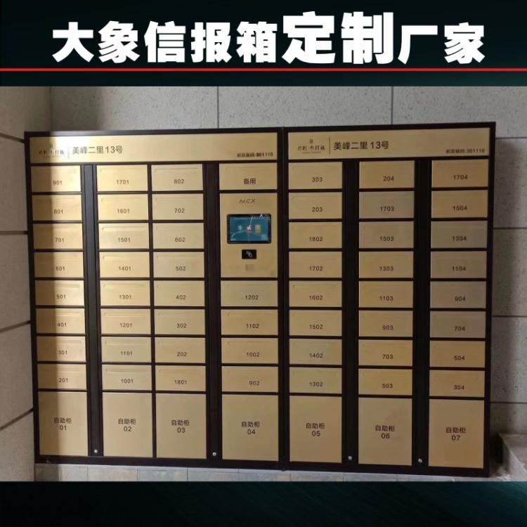 上海静电喷涂信报箱 安阳智能信报箱 郑州小区信报箱