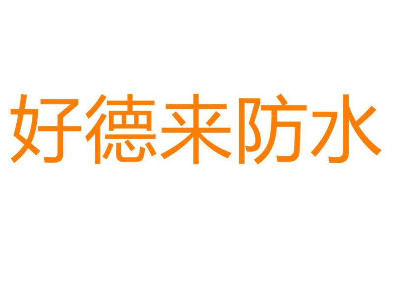 潍坊好德来防水材料有限公司