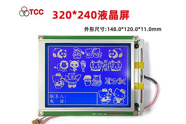 替代WINSTAR台湾华凌WG320240CO-TMI-VZ