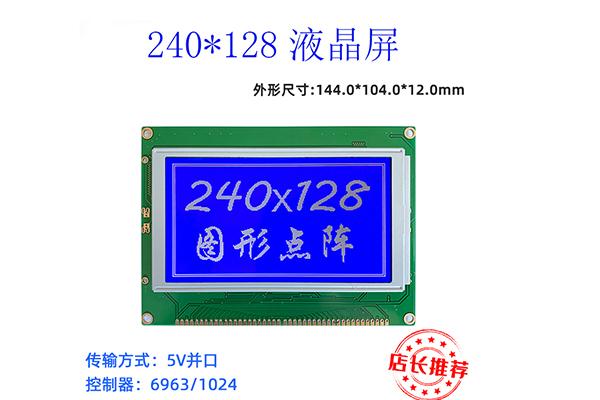 5.1寸240x128液晶显示屏,带T6963控制