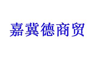 郑州嘉冀德商贸有限公司