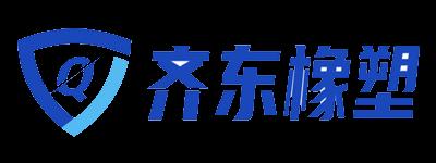 河北齐东新材料制品有限公司