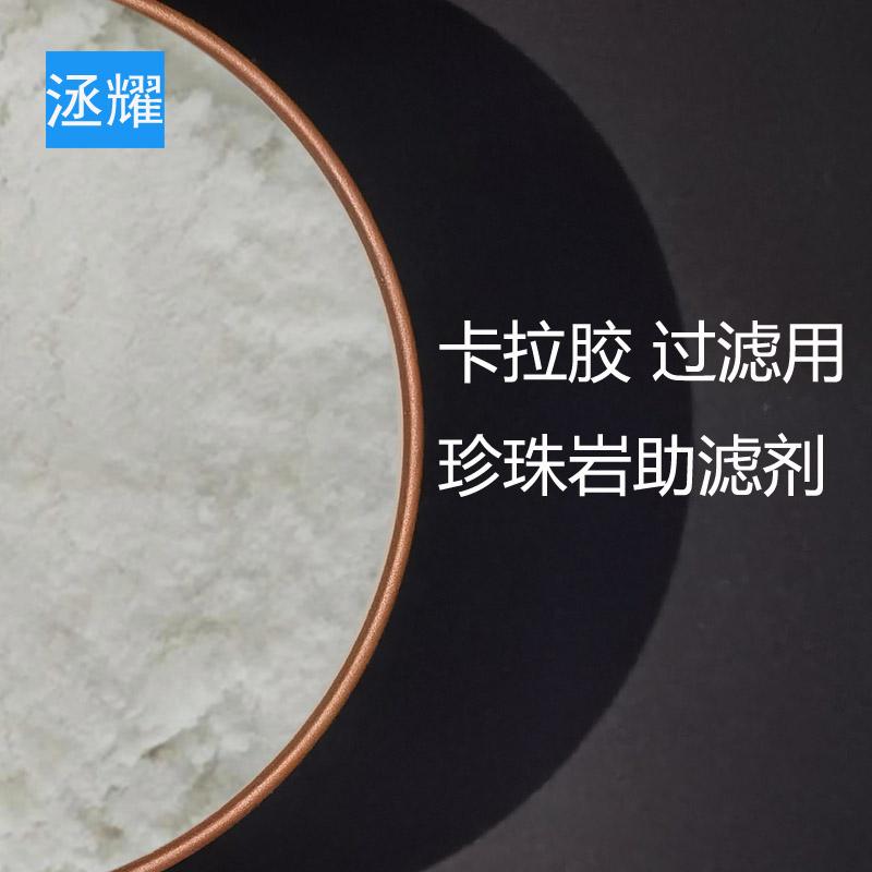 珍珠岩助滤剂 信阳厂家销售食品过滤工业过滤用助滤剂