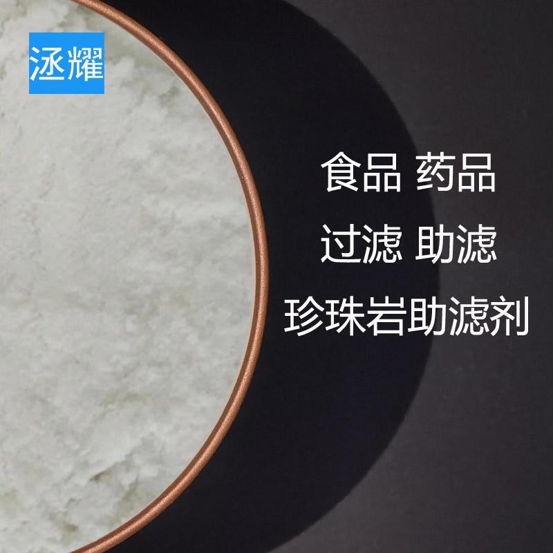 硫酸锌和珍珠岩助滤剂-河南质量好的珍珠岩助滤剂哪里有卖