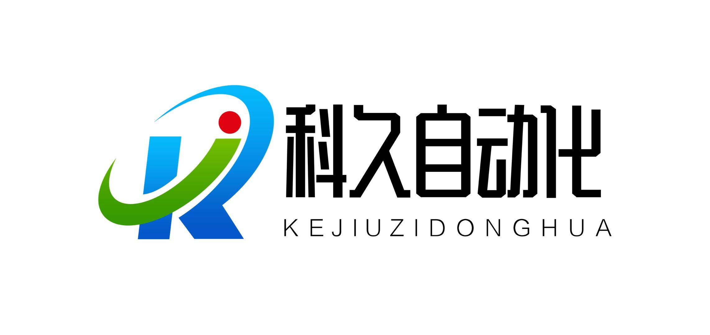 湖南科久自动化科技有限公司