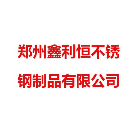 郑州鑫利恒不锈钢制品有限公司