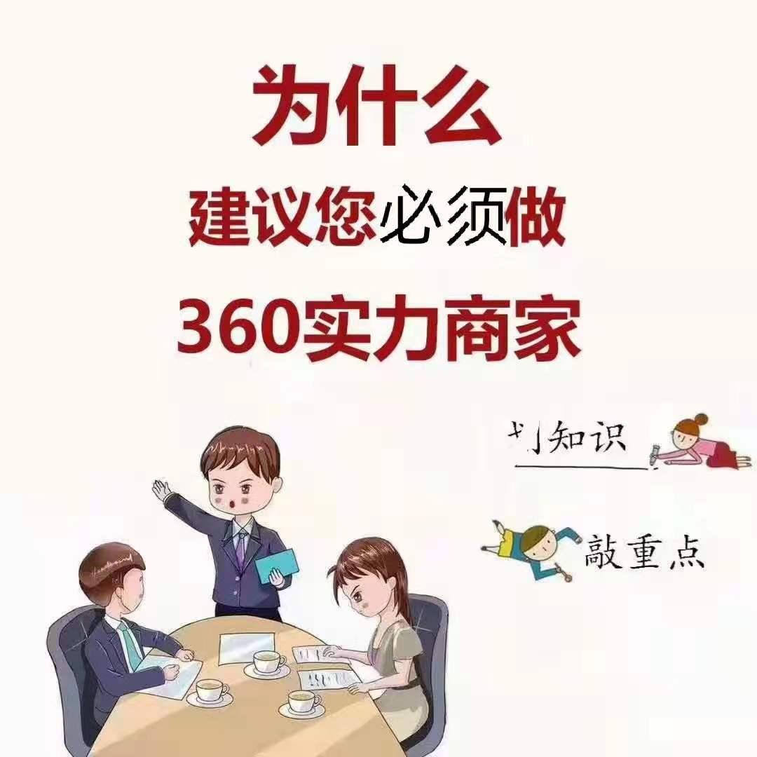 360实力商家推荐