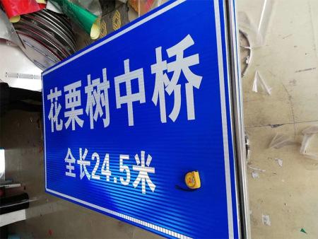 天津交通標識牌供應,危險標識牌批發