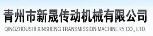 青州市新晟传动机械有限公司
