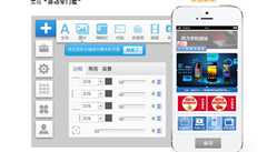 手机网站定制开发