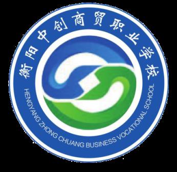 衡阳中创商贸职业学校有限公司