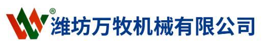 潍坊万牧机械有限公司
