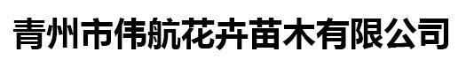 青州市伟航花卉苗木有限公司